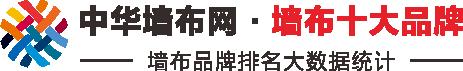 中华墙布网